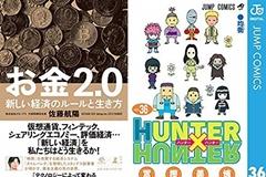 電子書籍ランキング.comが2018年10月の月間ランキングを発表 『お金2.0』が総合1位 コミックは『HUNTER×HUNTER』が1位
