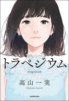 乃木坂46・高山一実さんが小説家デビュー! 単行本『トラペジウム』が11月28日発売