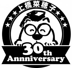 上橋菜穂子さんの作家生活30周年記念ロゴ
