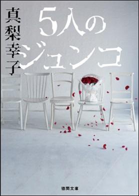 真梨幸子さん著『5人のジュンコ』
