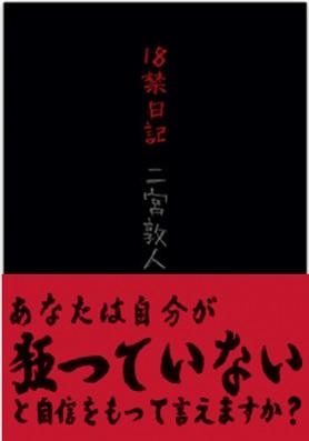 二宮敦人さん著『18禁日記』