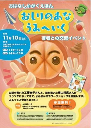 『おしりのあな』イベントポスター