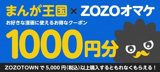 まんが王国×ZOZOTOWN「ZOZOオマケ」 まんが王国で使える1,000円分のクーポンプレゼントキャンペーン開催