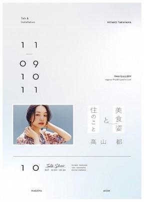 高山都さん『高山都の美食姿2「日々のコツコツ」続いてます。』刊行記念!「高山都の部屋」インスタレーション&トークショーを名古屋で開催