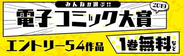 【みんなが選ぶ!!電子コミック大賞2019】「最もヒットしそうな電子コミック」No.1を選ぶ一般投票がスタート