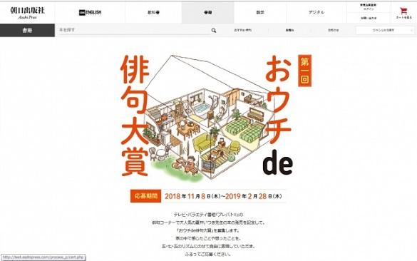 『夏井いつきのおウチde俳句』刊行記念!「おウチde俳句大賞」を開催!
