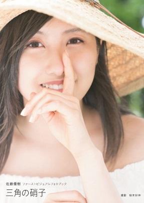 書泉が2018年10月度「女性タレント写真集売上ランキング」を発表 モー娘。佐藤優樹さん『三角の硝子』が1位