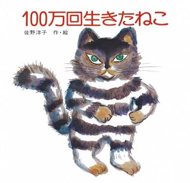 (作・絵 佐野洋子)(c)JIROCHO, Inc. / 講談社