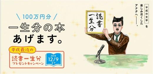 hontoが「平成最後の読書一生分プレゼントキャンペーン」開催! 100万円相当分のhontoポイントが当たる!