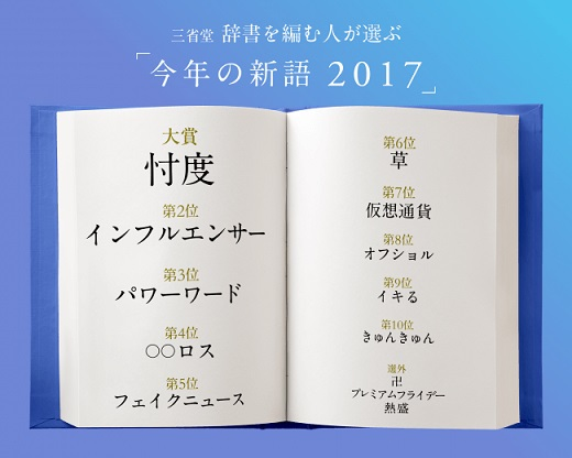 「今年の新語2017」ベスト10