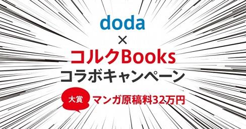 転職サービス「doda」×漫画家コミュニティサイト「コルクBooks」マンガ投稿キャンペーン開催 大賞作品には連載のチャンスとマンガ原稿料