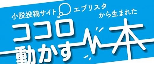 未来屋書店×エブリスタ「ココロ動かす本」フェア 全国の未来屋書店98店舗で展開
