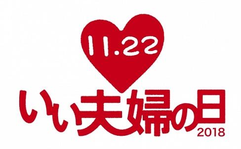 「いい夫婦 川柳コンテスト2018」入選作品発表
