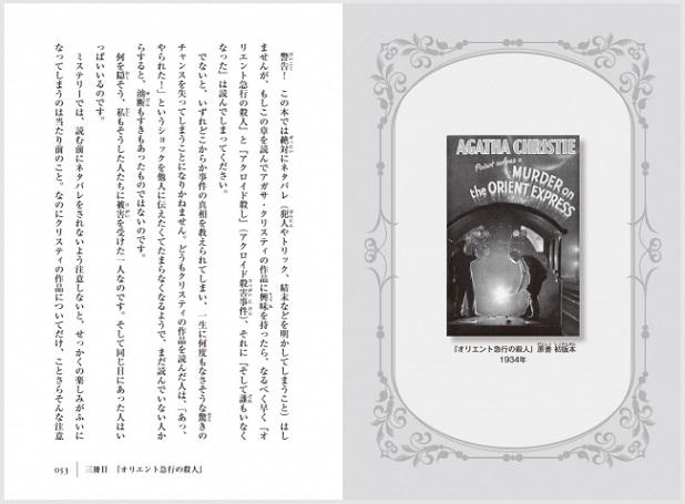 解説の中では、貴重な初版本の書影も紹介