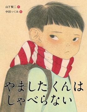 絵本『やましたくんはしゃべらない』発売!作者・山下賢二さんトークショー、画家・中田いくみさん原画展も開催