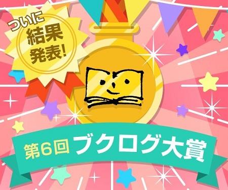 【第6回ブクログ大賞】辻村深月さん、前野ウルド浩太郎さんら7作品が受賞