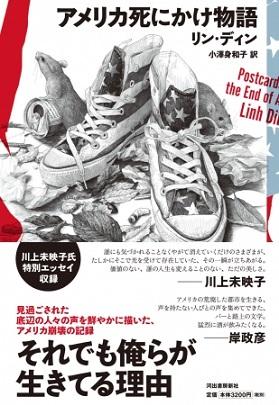 アメリカの崩壊を描いたノンフィクション『アメリカ死にかけ物語』著者リン・ディンさん来日!トークイベント&サイン会開催