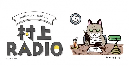 村上春樹さんがDJの『村上RADIO(レディオ)』第3弾は12月16日放送 「WIZ RADIO」では『村上RADIO』の秘蔵コンテンツを初公開