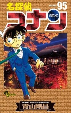 『名探偵コナン』95巻