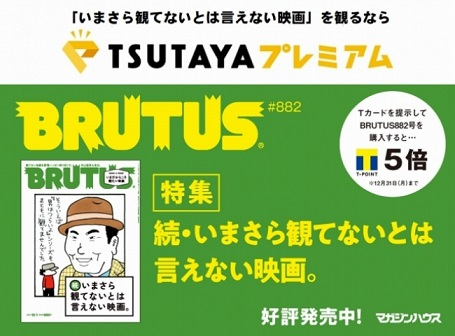 TSUTAYA×雑誌『BRUTUS』 TSUTAYA・蔦屋書店で『BRUTUS』を購入するとTポイント5倍 雑誌連動企画も