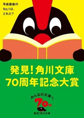 「発見!角川文庫70周年記念大賞」が開催 平成最後のNo.1が決定!