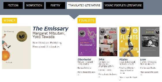 「全米図書賞」翻訳文学部門を多和田葉子さん『献灯使』英語版が受賞