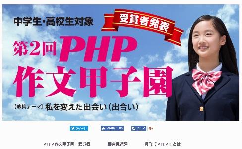 「PHP作文甲子園」清風南海高校一年生・藤後さんが最優秀賞