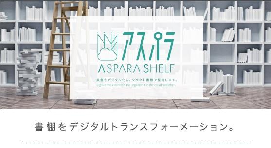 個人・法人・出版社などの本棚・図書室・資料室を電子化しクラウドに置く「アスパラ シェルフ」サービスがリリース