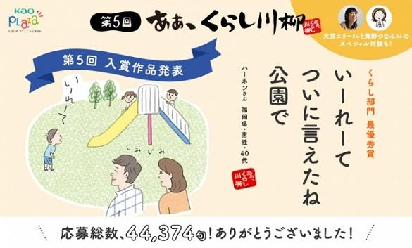 第5回「あぁ、くらし川柳」入賞作品発表!