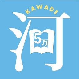 「河出の本を熱く語って1万円分の図書カードNEXTをもらおう!」キャンペーン期間中特別アイコン