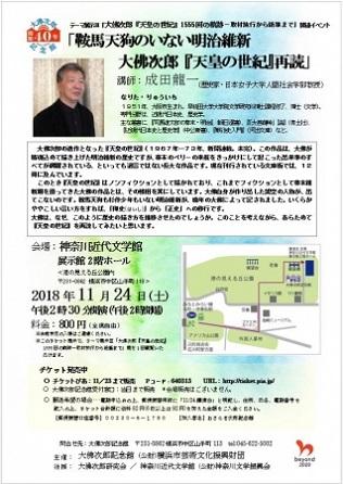 歴史家・成田龍一さんが大佛次郎の史伝『天皇の世紀』について語る!