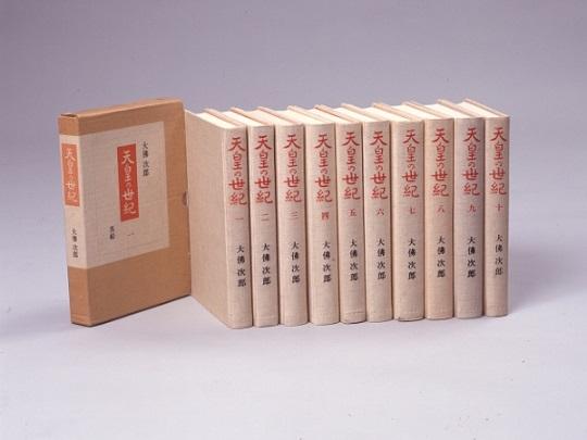 天皇の世紀初版本10巻