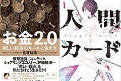 電子書籍ランキング.comが週間ランキング(11/12~11/18)を発表 『お金2.0』が再びランキング首位に