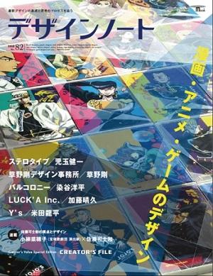 『デザインノートNo.82』発売記念トークイベント開催 「漫画・アニメ・ゲームとデザインのリアル」に迫る!