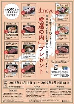 """「年末年始 dancyu 美味しい書店キャンペーン」開催 """"肉""""がテーマの専売ムック発売、「厳選の肉」を抽選でプレゼント"""