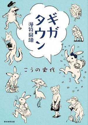 こうの史代さん『ギガタウン 漫符図譜』展覧会が京都で開催! こうの史代さん×竹宮惠子さん対談イベントも