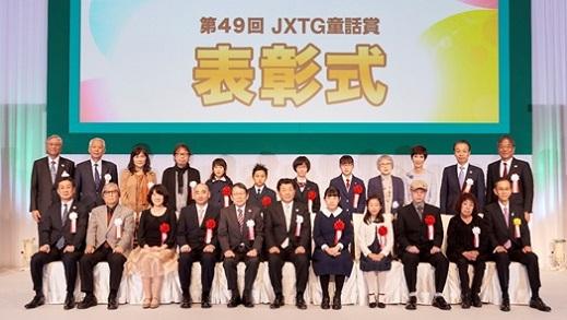 「第49回 JXTG童話賞」 表彰式