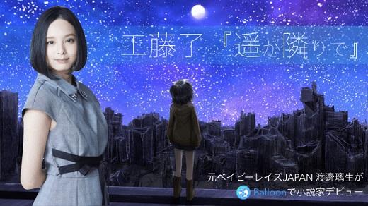 元ベイビーレイズJAPAN・渡邊璃生さんが「工藤了」名義でチャット小説家デビュー!