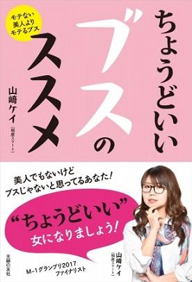 相席スタート・山﨑ケイさんのエッセイ『ちょうどいいブスのススメ』がテレビドラマ化!