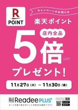 JR西日本の駅ナカ書店「ブックスタジオ」「ブックスキヨスク」で「楽天ポイント5倍キャンペーン」開催