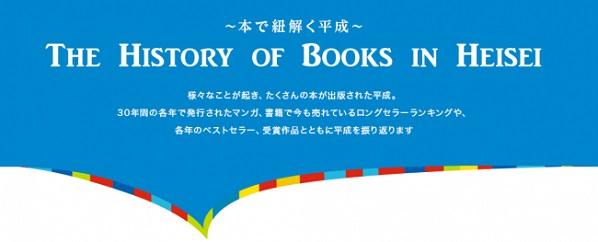 hontoが「平成に発行されたコミック・書籍ランキング」を年別で発表