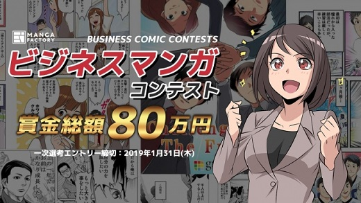 マンガファクトリーが「ビジネスマンガコンテスト」を開催!