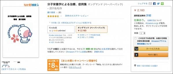 Kindle版もPOD版も出版している書籍の表示例(『分子栄養学による治療、症例集』 藤川徳美さん著)