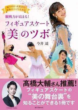 『観戦力が高まる!フィギュアスケート「美」のツボ』刊行記念!今井遥さんトーク&サイン会を開催