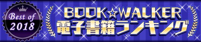 【BOOK☆WALKER電子書籍ランキング2018】『転生したらスライムだった件』が総合1位!