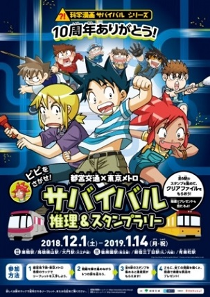 「科学漫画サバイバル」シリーズ10周年記念!都営交通と東京メトロで推理&スタンプラリーを実施