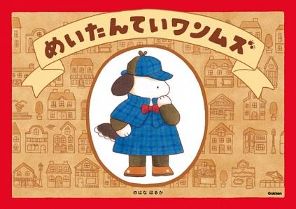 絵本『めいたんていワンムズ』発売記念!原画展、のはなはるかさんによるワークショップ&サイン会を開催 ▲レトロで可愛い表紙 (c)Haluka Nohana
