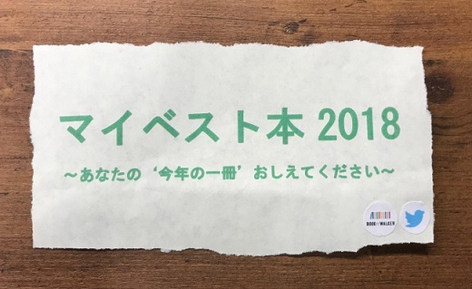BOOK☆WALKERが「マイベスト本2018」キャンペーン あなたの今年の一冊をツイート!