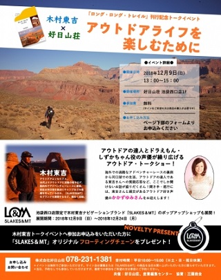 エッセイスト・木村東吉さん『ロング・ロング・トレイル』刊行記念トークイベントを開催