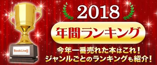 総合電子書籍ストアBookLive!が2018年年間ランキングを発表 『キングダム』が4年連続総合1位!